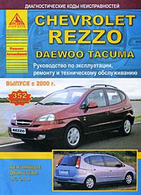 Chevrolet Rezzo. Daewoo Tacuma. Руководство по эксплуатации, ремонту и техническому обслуживанию. Выпуск с 2002 г. ковры seintex chevrolet rezzo 2004 20