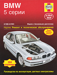 М. Рэндалл BMW 5-й серии 1996-2003. Ремонт  техническое обслуживание