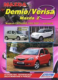 Mazda Demio / Verisa, Mazda 2. Модели 2WD & 4WD 2002-2007 гг. выпуска. Устройство, техническое обслуживание и ремонт