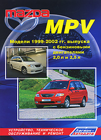 Mazda MPV. Модели 1999-2002 гг. выпуска с бензиновыми двигателями FS (2,0 л) и GY (2,5 л). Устройство, техническое обслуживание и ремонт mazda 626 capella 1997 2002 бензин пособие по ремонту и эксплуатации 5 88850 275 8
