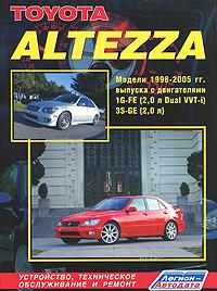Toyota Altezza. Модели 1998-2005 гг. выпуска с двигателями 1G-FE (2,0 л Dual VVT-i) и 3S-GE (2,0 л). Устройство, техническое обслуживание и ремонт