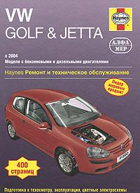А. К. Легг VW Golf & Jetta. Ремонт и техническое обслуживание