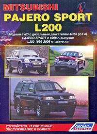 Mitsubishi Pajero Sport c 1998 г. выпуска & L200 1996-2005 гг. выпуска. Устройство, техническое обслуживание и ремонт насос рулевого управления с усилителем mr995024 для mitsubishi triton storm l200 4d56 kb4t