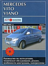 Mercedes Vito-Viano выпуска 2003-2009 г. Руководство по эксплуатации, техническое обслуживание, ремонт и особенности конструкции, электросхемы mercedes а 160 с пробегом