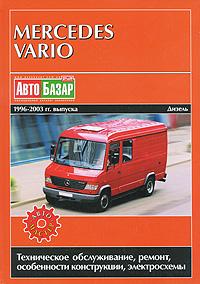Mercedes Vario 1996-2003 гг. выпуска. Дизельные двигатели. Техническое обслуживание, ремонт, особенности конструкции, электросхемы