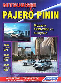 Mitsubishi Pajero Pinin. Модели 1999-2005 гг. выпуска с бензиновыми двигателями. Устройство, техническое обслуживание и ремонт free shipping 2pcs lot h11h8h1h79006 fog light bulb for mitsubishi pajero pinin 00 05 pajero sport 98 06 space wagon 99 04