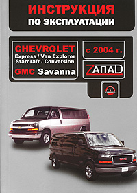 В. В. Витченко, Е. В. Шерлаимов, М. Е. Мирошниченко Chevrolet Express / Van Explorer / Starcraft / Conversion / GMC Savanna с 2004 г. Руководство по эксплуатации. Техническое обслуживание