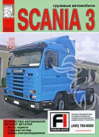 Грузовые автомобили Scania 3. Том 5 iveco eurostar том 2 устройство каталог деталей 5 902682 26 6