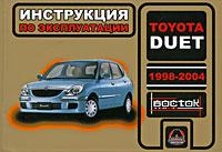 Н. В. Омелич Toyota Duet 1998-2004. Инструкция по эксплуатации
