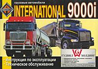 Грузовые автомобили International 9000i. Инструкция по эксплуатации инструкция по эксплуатации фольксваген пассат b5