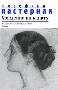Жозефина Пастернак Хождение по канату биографии и мемуары