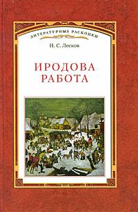 Н. С. Лесков Иродова работа