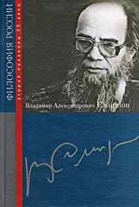 Владимир Александрович Смирнов а а михалев проблема культуры в японской философии к нисида и т вацудзи