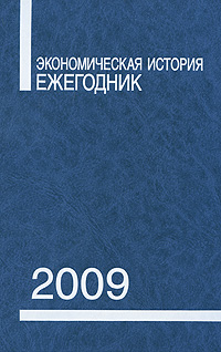 Экономическая история. Ежегодник. 2009 социологический ежегодник 2009 page 1