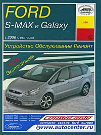 Б. У. Звонаревский Ford S-MAX и Galaxy с 2006 г. выпуска. Устройство. Обслуживание. Ремонт. Эксплуатация