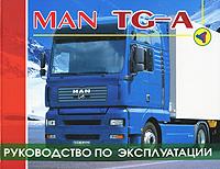 Man TG-A. Руководство по эксплуатации и техническому обслуживанию siku тягач man tg a с экскаватором liebherr 974