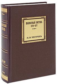 М. И. Чигорин Шахматный листокъ. Том 1. 1876-1877 шахматный решебник книга а мат в 1 ход