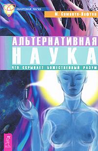 Альтернативная наука. Что скрывает Божественный разум. М. Саманта-Лафтон