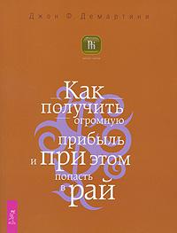 Zakazat.ru: Как получить огромную прибыль и при этом попасть в рай. Джон Ф. Демартини