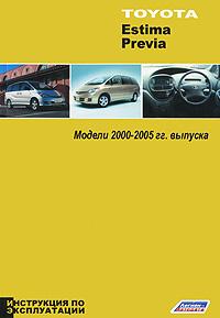 Toyota Estima, Previa. Модели 2000-2005 гг. выпуска. Инструкция по эксплуатации toyota funcargo в омске