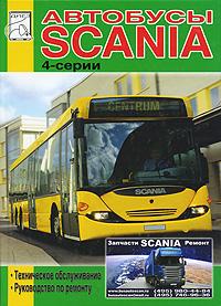 Автобусы Scania 4-серии. Техническое обслуживание, руководство по ремонту приключения говорящих автобусов 1