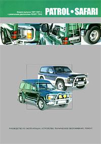 Nissan Patrol-Safari. Модели выпуска 1987-1997 гг. Руководство по эксплуатации, устройство, техническое обслуживание, ремонт lexus rx300 модели 1997 2003 гг выпуска устройство техническое обслуживание и ремонт