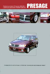 Nissan Presage. Праворульные модели U30 выпуска 1998-2003 гг. Руководство по эксплуатации, устройство, техническое обслуживание, ремонт toyota prius модели 2003 2009 гг выпуска руководство по ремонту и техническому обслуживанию