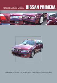 Nissan Primera. Модели выпуска 1995-2001 гг. с бензиновыми и дизельными двигателями. Руководство по эксплуатации, устройство, техническое обслуживание, ремонт toyota dyna 150 toyoace g15 модели 1995 2001 гг выпуска устройство техническое обслуживание и ремонт