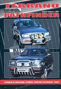Nissan Terrano, Pathfinder. Модели выпуска с 1995 г. с бензиновыми двигателями. Руководство по эксплуатации, устройство, техническое обслуживание, ремонт бмв 1995 г в ставрополе