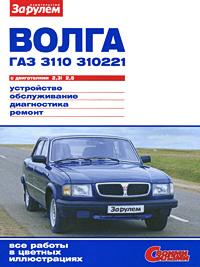 Волга ГАЗ 3110, 310221 с двигателями 2,3i; 2,5. Устройство. Обслуживание. Диагностика. Ремонт бензобак газ 3110 на 70 литров в балашове