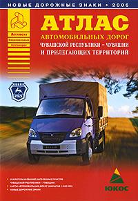 Атлас автомобильных дорог Чувашской республики - Чувашии и прилегающих территорий щебень известняковый в калуге
