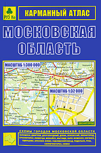 Московская область. Карманный атлас атлас а д московская область