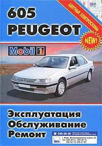 Peugeot 605 с 1990 г. выпуска. Эксплуатация. Обслуживание. Ремонт деревянко в а сост peugeot 309 1986 93 г вып бензин дизель