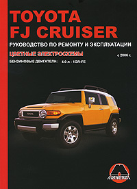 В. И. Мармут, М. Е. Мирошниченко Toyota FJ Cruiser с 2006 г. Руководство по ремонту и эксплуатации