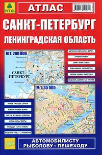 все цены на Санкт-Петербург. Ленинградская область. Атлас онлайн