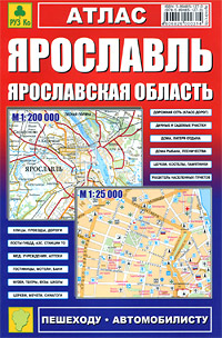 Ярославль. Ярославская область. Атлас куплю дом в ярославской области от 100000 до 200000