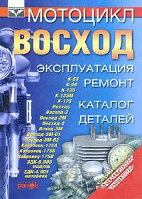 Мотоцикл Восход. Эксплуатация, ремонт, каталог деталей