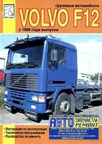 М. П. Сизов Грузовые автомобили Volvo F12 с 1988 года выпуска. Инструкция по эксплуатации, техническое обслуживание, руководство по ремонту