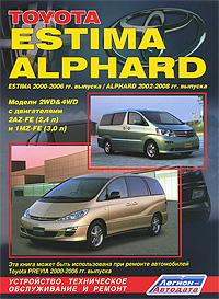 Toyota Estima / Alphard. Estima 2000-2006 гг. выпуска. Alphard 2002-2008 гг. выпуска. Модели 2WD & 4WD с двигателями 2AZ-FE (2,4 л) и 1MZ-FE (3,0 л). Устройство, техническое обслуживание и ремонт toyota caldina модели 2wd