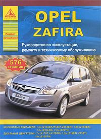 Opel Zafira. Руководство по эксплуатации, ремонту и техническому обслуживанию