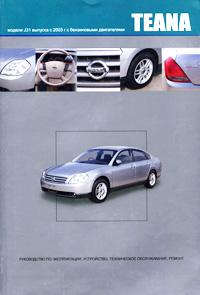 Nissan Teana. Руководство по эксплуатации, устройство, техническое обслуживание, ремонт nissan primera модели p12 выпуска с 2001года с бензиновыми qg16de qg18de qr20de руководство по эксплуатации устройство техническое обслуживание и ремонт