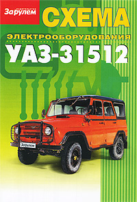 Схема электрооборудования УАЗ-31512 трубка от муфты уаз 3163
