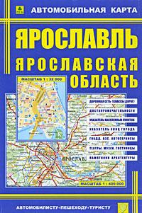 Автомобильная карта. Ярославль. Ярославская область