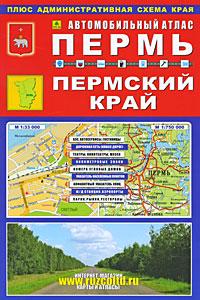 Пермь. Пермский край. Автомобильный атлас товары для собак пермь