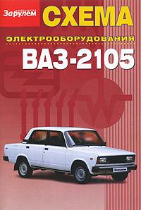 Схема электрооборудования ВАЗ-2105 зеркала ваз 211 0 купить