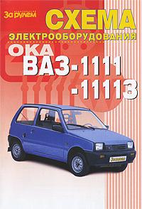 Схема электрооборудования ВАЗ-1111, -11113 фаркоп avtos на ваз 2121 21213 усиленный тип крюка h г в н 1200 80кг vaz 22