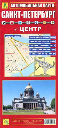 Санкт-Петербург + центр. Автомобильная карта санкт петербург карта города