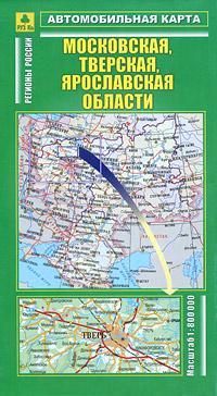 Московская, Тверская, Ярославская области. Автомобильная карта