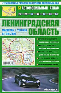 Ленинградская область. Автомобильный атлас. Выпуск №1, 2009