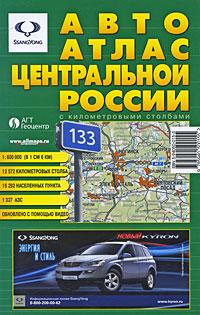 Авто Атлас Центральной России с километровыми столбами москва подмосковье атлас автодорог